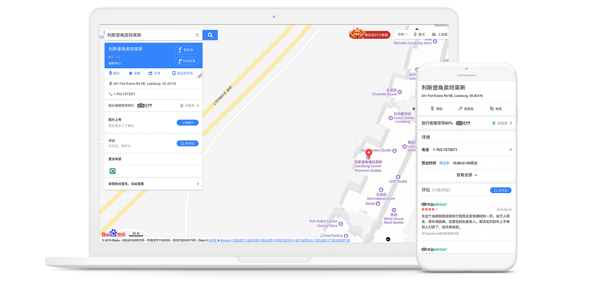 Get Your Business Listed on Baidu Maps